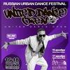 Фестиваль UNITED DANCE OPEN 16-18 декабря 2016