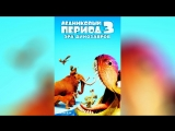 Ледниковый период 3 Эра динозавров (2009) Ice Age Dawn of the Dinosaurs