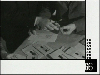 Намедни. Наша эра - 1966