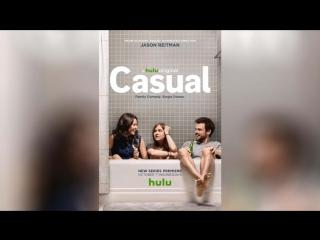 Без обязательств (2015) | Casual