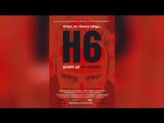 Дневник серийного убийцы (2005) | H6: Diario de un asesino