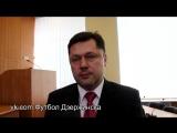 Глава города  Сергей Попов об успехе футбольной команды Дзержинск ТС