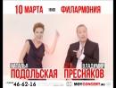 Владимир Пресняков и Наталья Подольская - 10 марта 2017, Курган, Филармония, 18:00