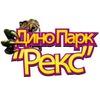 """ДиноПарк """"Рекс"""" АНАПА"""