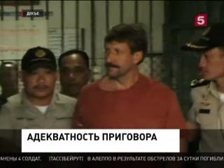 Уполномоченный МИД РФ по правам человека прокомментировал интервью судьи, вынесшей приговор Буту