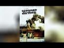 История странного подростка (2009) | Teenage Dirtbag