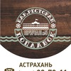Ресторан «ПОПЛАВОК», Астрахань