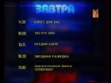 staroetv.su / Реклама, программа передач и конец эфира (М1, 17.02.2002)