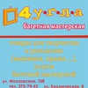"""Багетная мастерская """"4 угла"""" г.Новосибирск"""