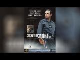 Служители закона (1998) | U.S. Marshals