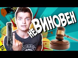ШОК! ЖИЗНЬ в ТЮРЬМЕ - MTV НЕ СНИЛОСЬ #137