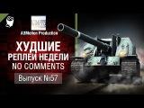 Худшие Реплеи Недели - No Comments №57 - от A3Motion [World of Tanks]
