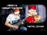 Лена ТЭ - Новый год 2003 (Metal Cover)