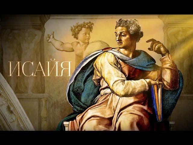 Пророки. - Еврейский пророк Исайя.
