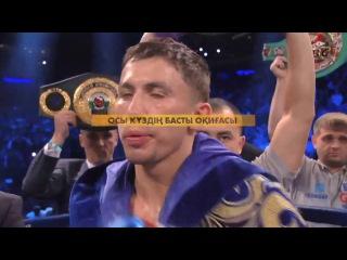 «Kazsport» телеарнасы Головкин Брук жекпе жегін HD форматта көрсетеді