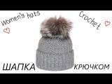 Женская теплая шапка. Вязание крючком. Women's warm hat. Crochet.