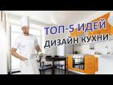 ТОП 5 идей   Дизайн кухни 2017