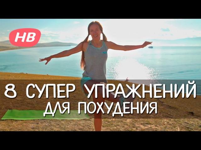Похудеть. Как Быстро Похудеть. 8 Супер Упражнений. Елена Силка