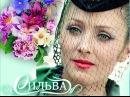Сильва (советский фильм музыкальная комедия)