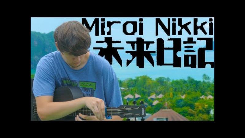 Mirai Nikki OP1 - Kuusou Mesorogiwi - Fingerstyle Guitar Cover 未来日記 OP