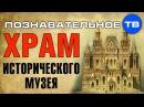 Тайны архитектуры Храм Исторического музея Познавательное ТВ Артём Войтенков