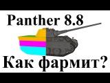 Panther 8.8 как фармит Доходность Пантера 8.8