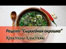 Сыроедная окрошка Простые рецепты сыроедения Кристина Хлыстова