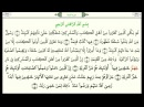 Сура 98 Аль Беййина Ясное Знамение урок таджвид правильное чтение