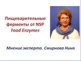 Продукция NSP. Пищеварительные ферменты (Food Enzymes). Смирнова Нина