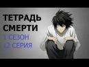 Тетрадь смерти I Death Note 1 сезон 12 серия на русском (дубляж)
