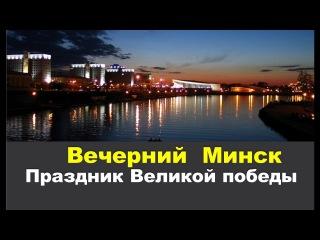 Беларусь/Минск / Праздник 9 мая