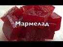 Домашний Рецепт МАРМЕЛАДА ✪ Как Приготовить МАРМЕЛАД в Домашних Условиях Marmalade Fruit Preserves
