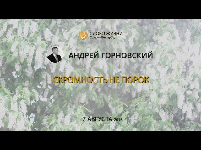«Скромность не порок» Андрей Горновский