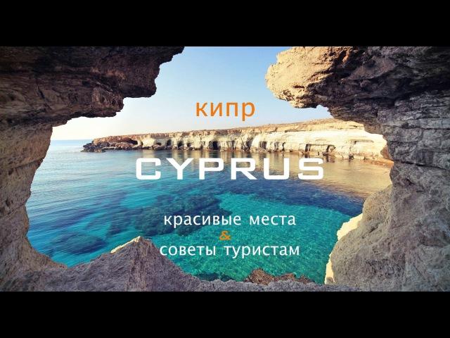 Кипр. Красивые места. Советы туристам.