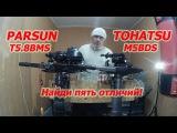 Parsun T5.8BMS копия Tohatsu M5BDS. Сравнение.