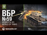 Моменты из World of Tanks. ВБР: No Comments №59 [WoT]