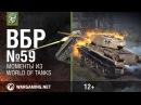 Моменты из World of Tanks ВБР No Comments №59 WoT