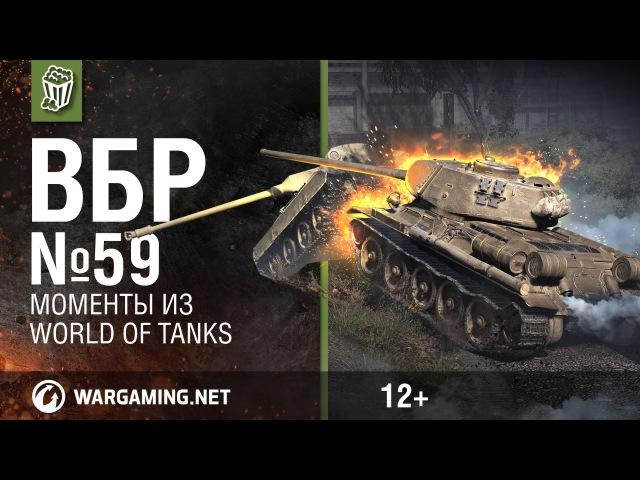 Моменты из World of Tanks. ВБР: No Comments №59 [WoT]