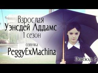 Взрослая Уэнсдей Аддамс - Эп. 5