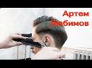 Артем Любимов - видео урок мужская стрижка. Курсы парикмахеров. Обучение парикмахеров. Барбершоп.