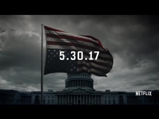 Карточный домик 5 сезон | House of Cards | Тизер