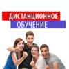 Дистанционное образование (обучение) в России
