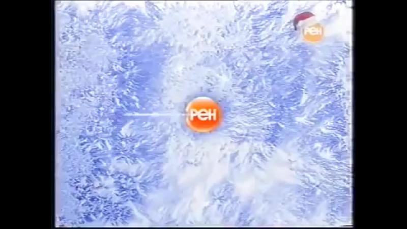 Новогодняя заставка анонсов (РЕН-ТВ, 2006-2007)