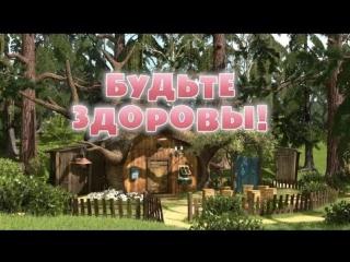 Маша и Медведь Серия 16 - Будьте здоровы!