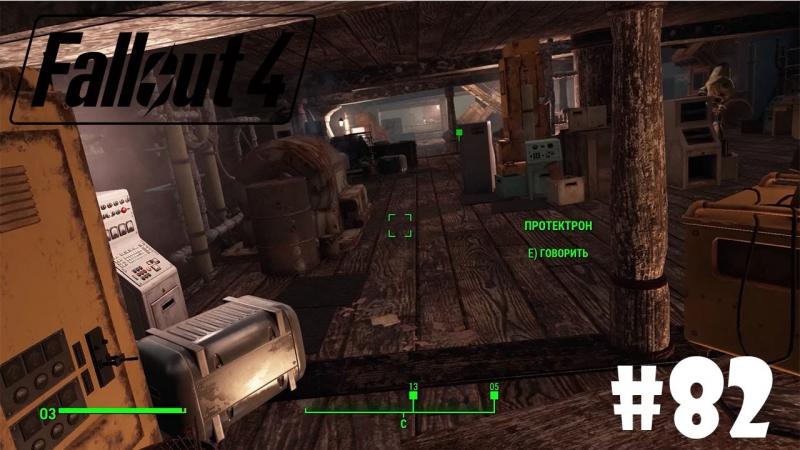 Подробное прохождение Fallout 4 082 - Конститьюшн (Выживание)