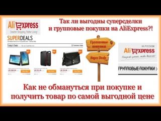 Выгодны ли суперсделки и групповые покупки на AliExpress. Как получить товар по самой выгодной цене