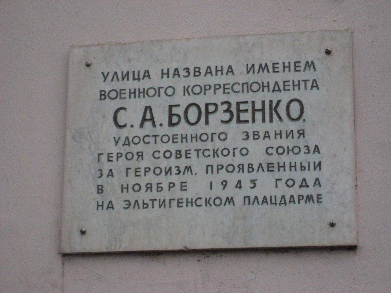 Памятная доска Борзенко в Керчи
