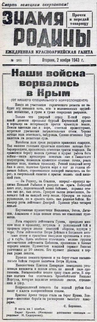 Статья Борзенко в газете Знамя Родины