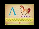 Развивающий мультик для детей от 1-3 года. Игры для развития ребенка-Учим Буквы