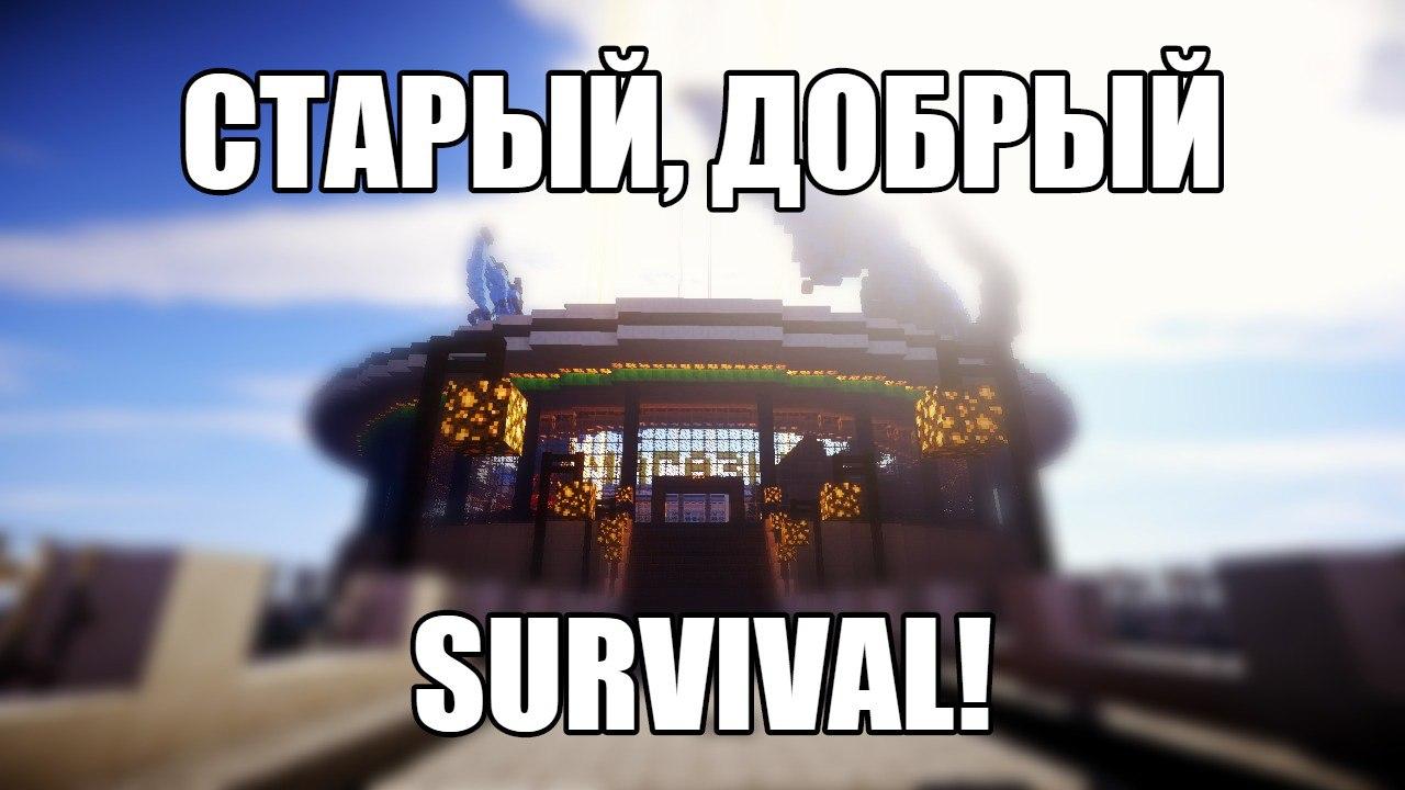 ����� ������� ������������� ������� Survival!